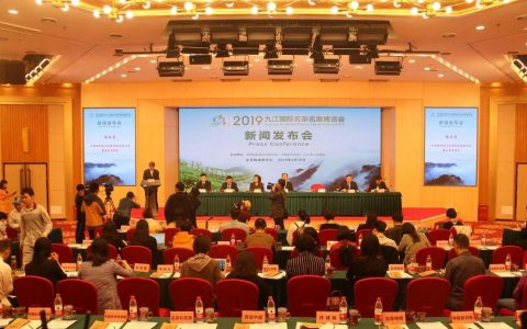 2019九江国际名茶名泉博览会将于五月底举办