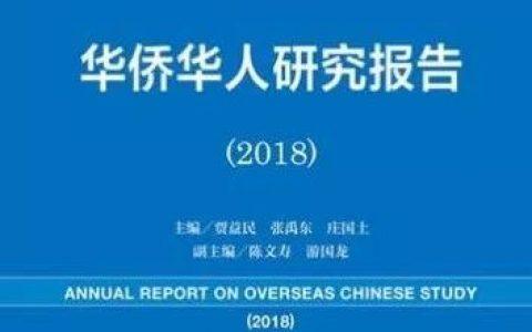 华侨华人蓝皮书:华侨华人研究报告(2018)