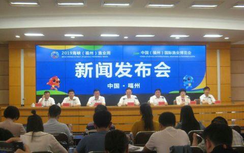 2019海峡(福州)渔业周•中国(福州)国际渔业博览会将在福州举办