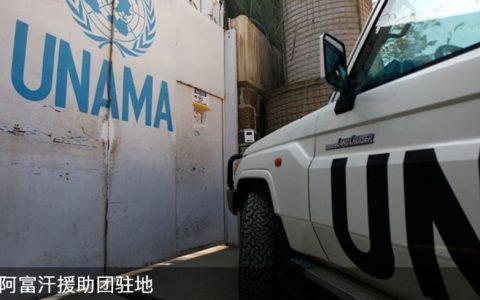 国际电台5月30日联合国快讯