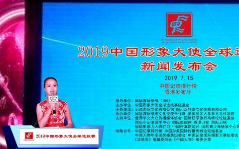 黄美教授荣升中国形象大使全球选拔赛组委会常务主席