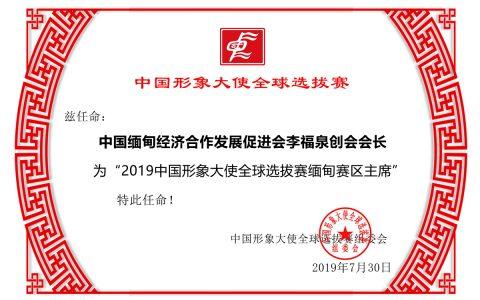 中国缅甸经济合作发展促进会李福泉会长荣任2019中国形象大使全球选拔赛缅甸赛区主席
