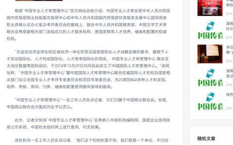 """""""城乡小康发展促进中心专业人才库管理中心""""原名""""中国专业人才库"""",换了名字继续行骗"""
