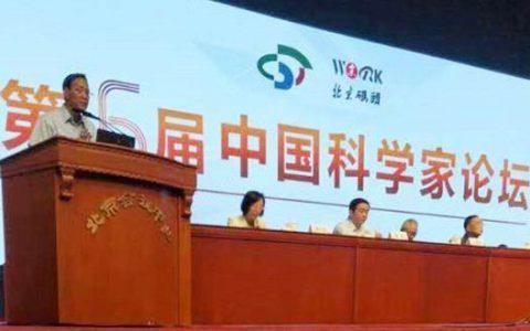 第十六届中国科学家论坛在北京举行