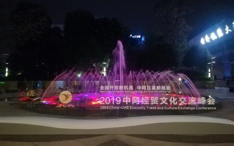 2019中阿经贸文化交流峰会在成都开幕
