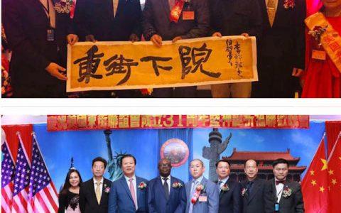 中国记录通讯社常驻联合国代表邀请几内亚比绍外交部副部长特别参加美国东街联谊成立三十一周年晚宴庆典