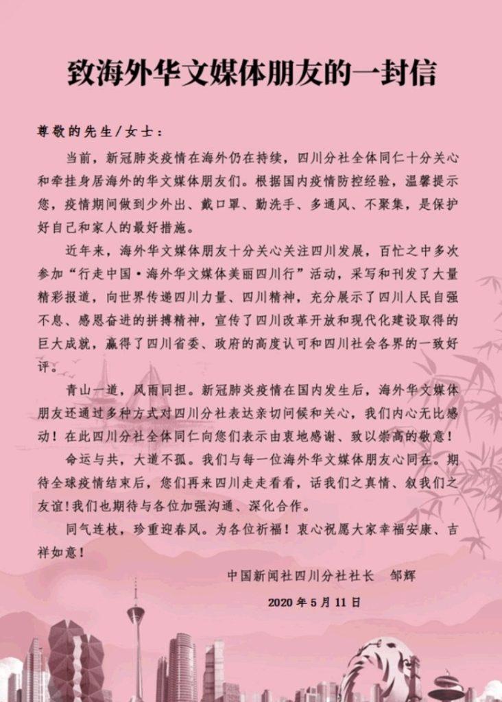 中新社四川分社致海外华文媒体朋友的一封信