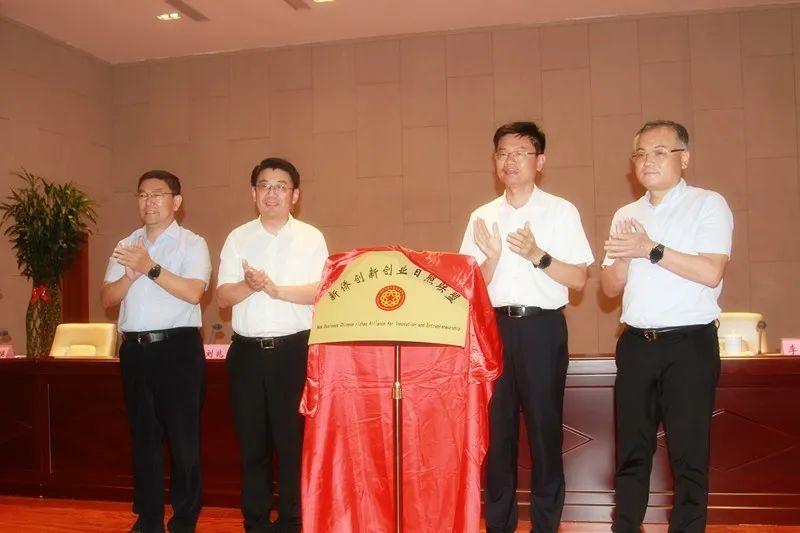 李兴钰出席新侨创新创业日照联盟成立大会
