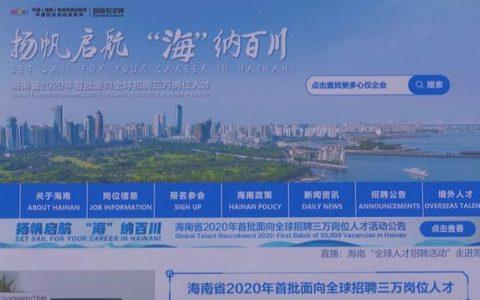 海南自贸港建设吸引全球人才接收简历近13万份