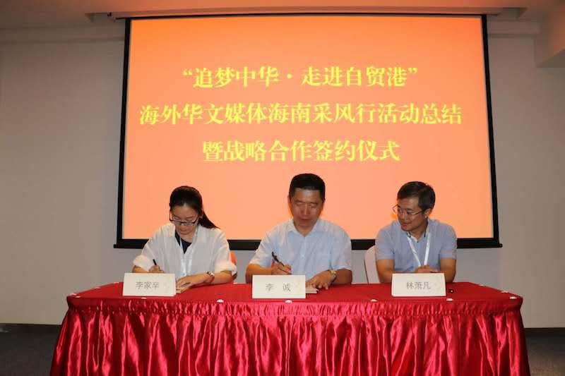 中国传真新闻社与海南省侨联签定战略合作协议