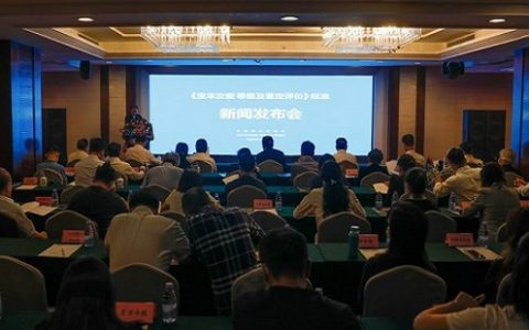 《宝丰汝瓷 等级及鉴定评价》发布会在京举行