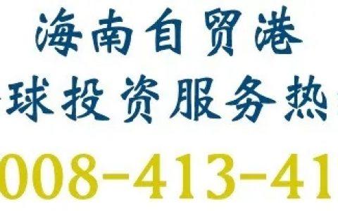 海南国际经发局助力著名国际奢侈品零售集团奇士霍夫在海南自贸港设立中国区总部
