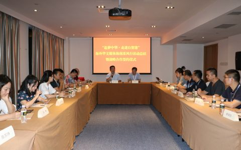中国记录通讯社与海南省侨联签定战略合作协议