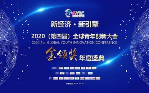 2020第四届全球青年创新大会在京举办,金领奖年度榜单发布