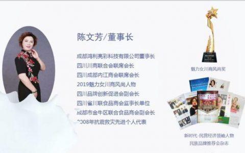 """女企业家陈文芳:让亮彩品牌""""亮彩中国、点亮世界"""""""