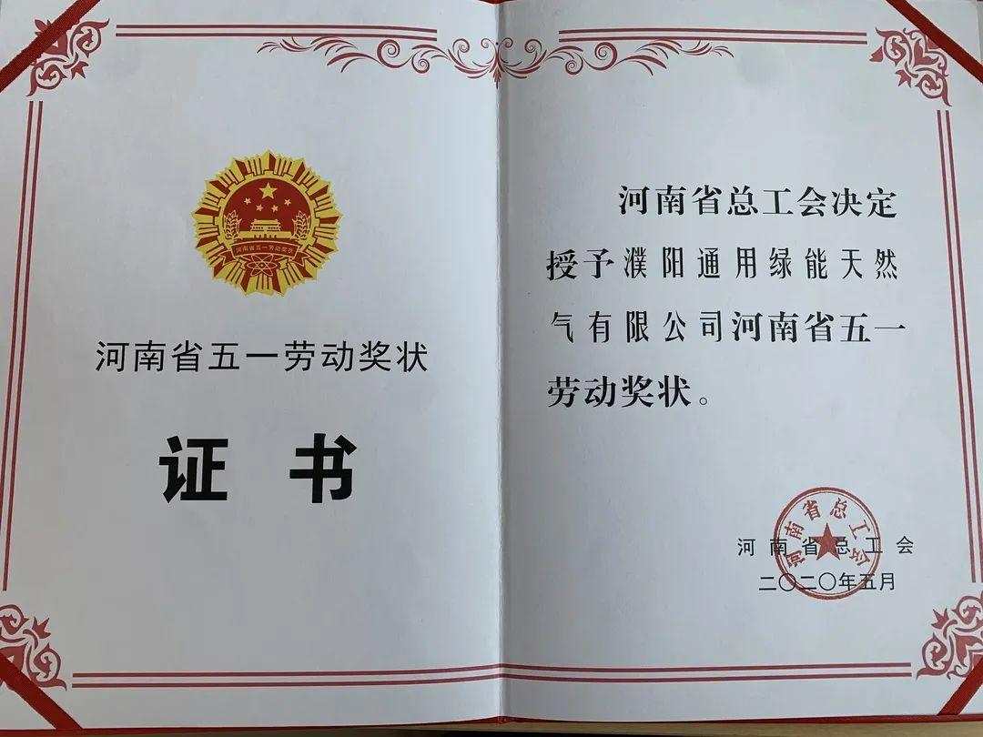 """濮阳通用绿能天然气有限公司荣获 """"河南省五一劳动奖状"""""""