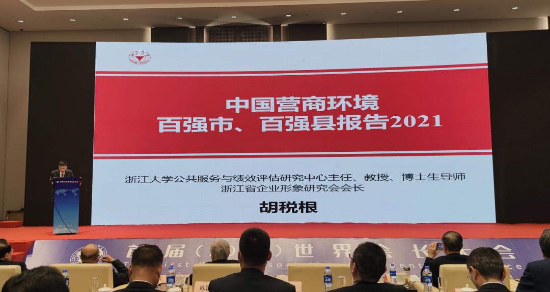 首届世界会长大会在杭州隆重召开