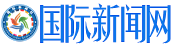 国际新闻网 | 国际媒体组织(IMO)新闻部