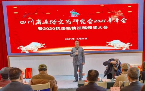 四川省通俗文艺研究会2021年会在巴金文学院隆重举行