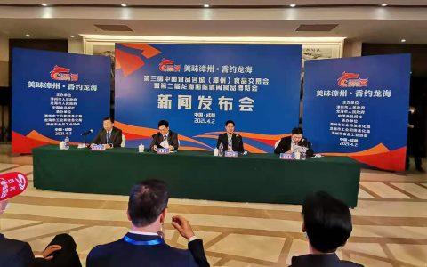 漳州将办第三届食品交易会暨第二届龙海国际休闲食品博览会